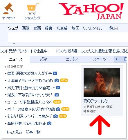 夜のワラ・ゴジラ Yahoo!JAPANトップ